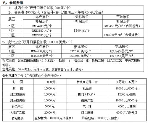 2019中国国际(成都)热泵技术及设备展1