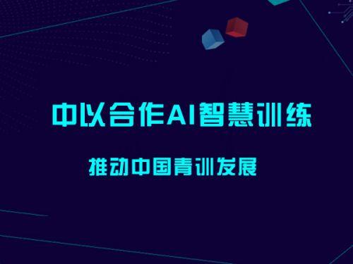 中以合作AI智慧训练 推动中国青训发展0