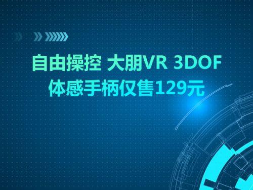 自由操控 大朋VR 3DOF体感手柄仅售129元0