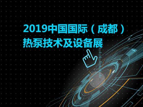 2019中国国际(成都)热泵技术及设备展0