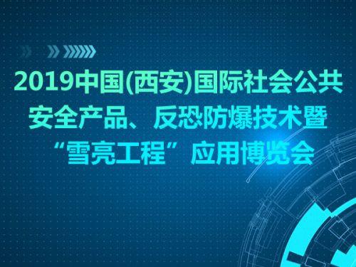 """2019中国(西安)国际社会公共安全产品、反恐防爆技术暨""""雪亮工程""""应用博览会0"""