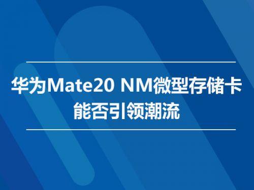 华为Mate20 NM微型存储卡  能否引领潮流0