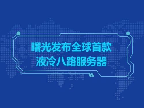 曙光发布全球首款液冷八路服务器0
