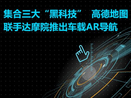 """集合三大""""黑科技""""  高德地图联手达摩院推出车载AR导航0"""