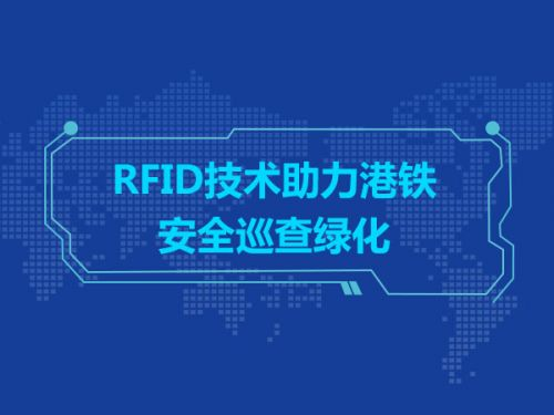 RFID技术助力港铁安全巡查绿化0