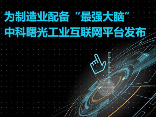 """为制造业配备""""最强大脑"""" 中科曙光工业互联网平台发布0"""