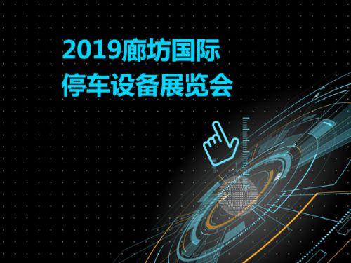 2019廊坊国际停车设备展览会0
