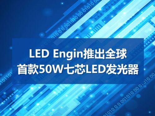LED Engin推出全球首款50W七芯LED发光器0
