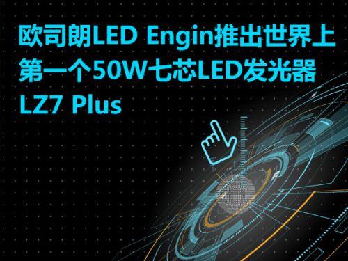 欧司朗LED Engin推出世界上第一个50W七芯LED发光器LZ7 Plus0