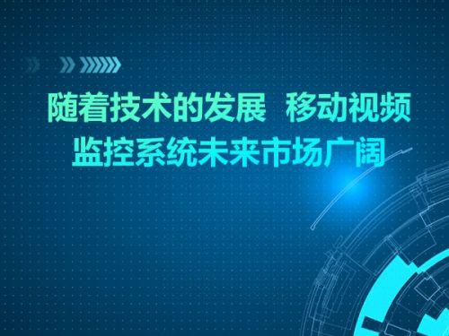 随着技术的发展  移动视频监控系统未来市场广阔0