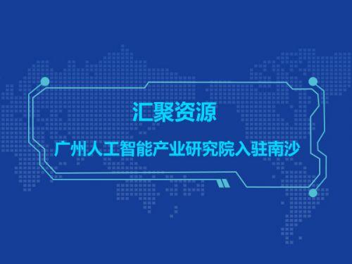 汇聚资源 广州人工智能产业研究院入驻南沙0