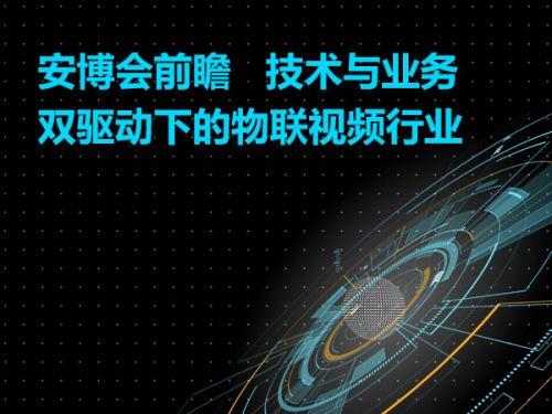 安博会前瞻   技术与业务双驱动下的物联视频行业0