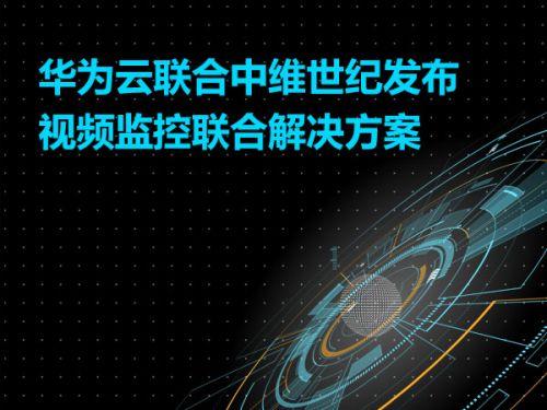 华为云联合中维世纪发布视频监控联合解决方案0