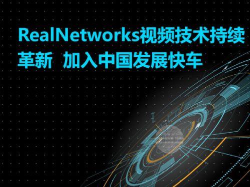 RealNetworks视频技术持续革新  加入中国发展快车0