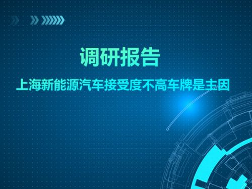 调研报告 上海新能源汽车接受度不高车牌是主因0
