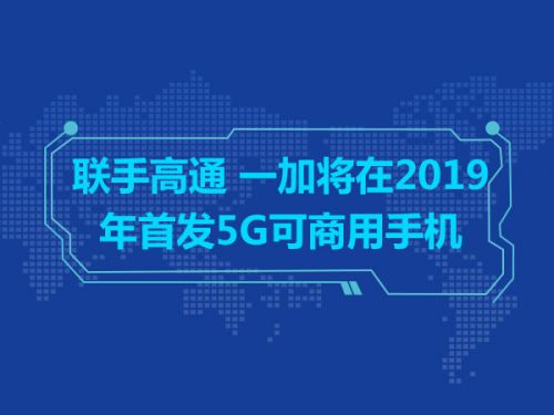 联手高通 一加将在2019年首发5G可商用手机0