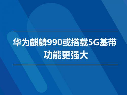 华为麒麟990或搭载5G基带 功能更强大0