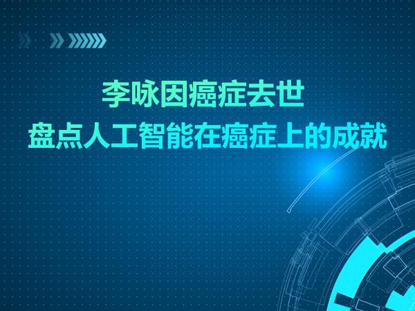 李咏因癌症去世 盘点人工智能在癌症上的成就
