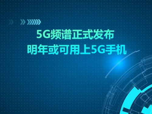 5G频谱正式发布     明年或可用上5G手机