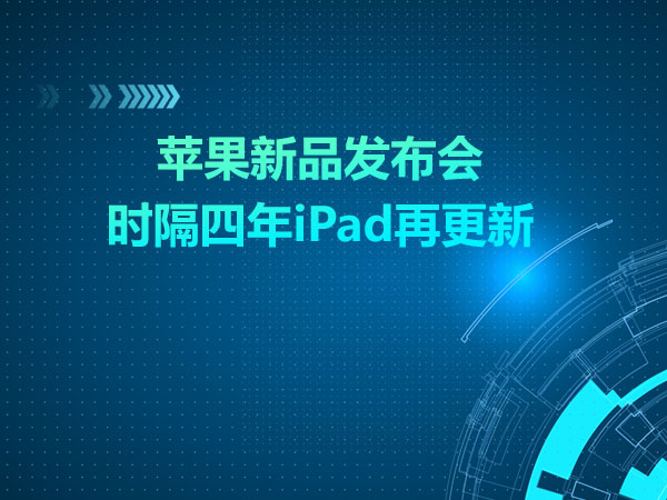 苹果新品发布会   时隔四年iPad再更新