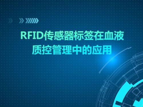 RFID传感器标签在血液质控管理中的应用0