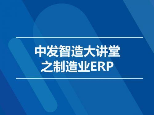 中发智造大讲堂之制造业ERP0