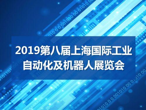 2019第八届上海国际工业自动化及机器人展览会0
