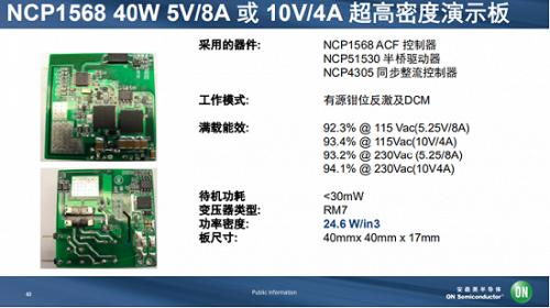 安森美半导体发布高密度 USB Type-C PD 电源适配器及供电(PD)方案5