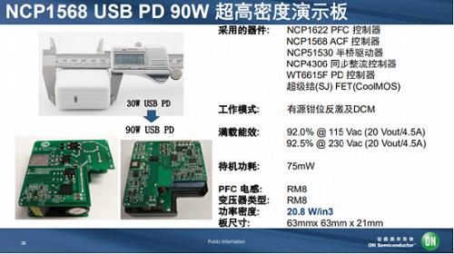 安森美半导体发布高密度 USB Type-C PD 电源适配器及供电(PD)方案4