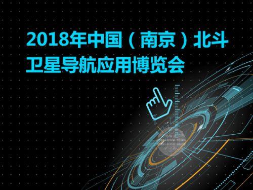 2018年中国(南京)北斗卫星导航应用博览会