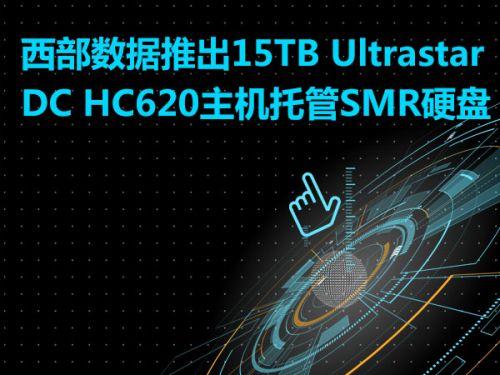 西部数据推出15TB Ultrastar DC HC620主机托管SMR硬盘0
