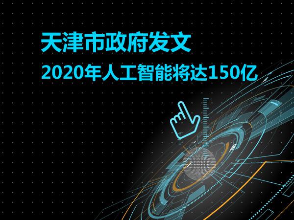 天津市政府发文 2020年人工智能将达150亿