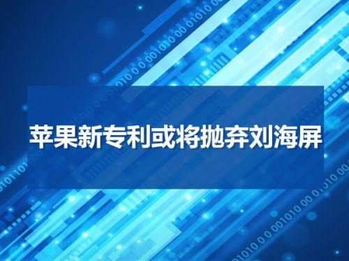 苹果新专利或将抛弃刘海屏0