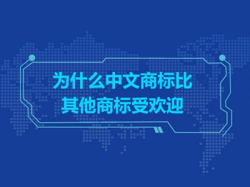 为什么中文商标比其他商标受欢迎0