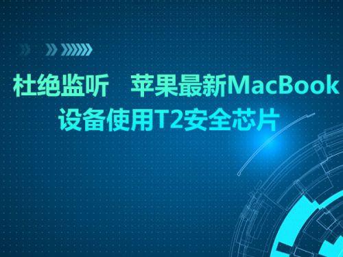 杜绝监听   苹果最新MacBook设备使用T2安全芯片0
