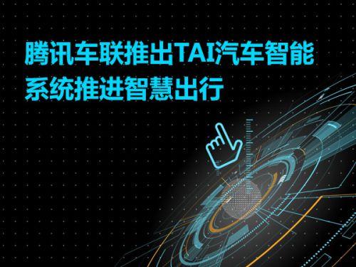 腾讯车联推出TAI汽车智能系统推进智慧出行0