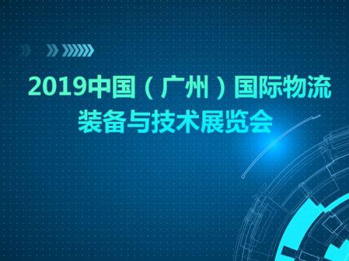 2019中国(广州)国际物流装备与技术展览会0