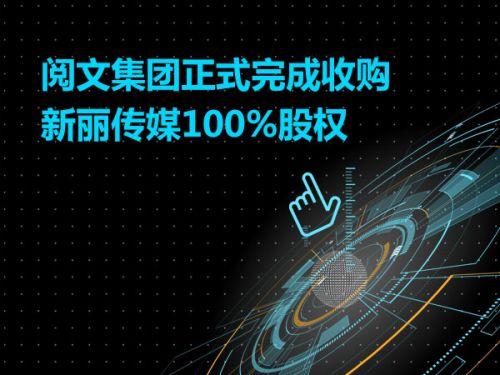 阅文集团正式完成收购新丽传媒100%股权0