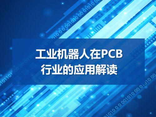 工业机器人在PCB行业的应用解读0