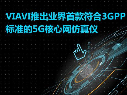 VIAVI推出业界首款符合3GPP标准的5G核心网仿真仪0