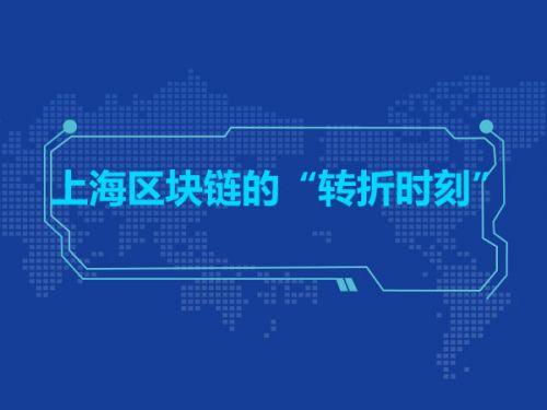 """上海区块链的""""转折时刻""""0"""