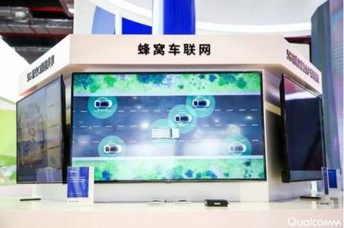 5G时代无人驾驶梦想照进现实,高通C-V2X车联网成果登陆进博会0