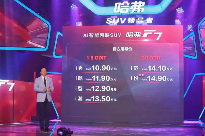 10.9万起   AI智能网联SUV哈弗F7全球首发1
