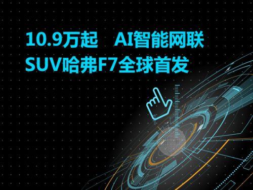 10.9万起   AI智能网联SUV哈弗F7全球首发0