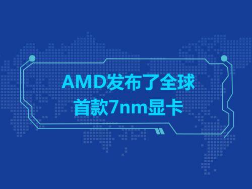 AMD发布了全球首款7nm显卡0
