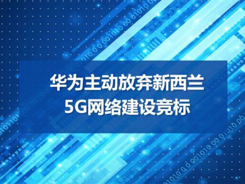华为主动放弃新西兰5G网络建设竞标0