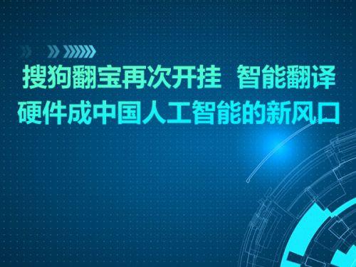 搜狗翻宝再次开挂  智能翻译硬件成中国人工智能的新风口0
