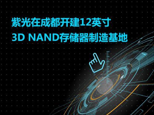 紫光在成都开建12英寸 3D NAND存储器制造基地0