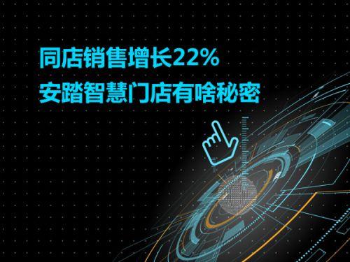同店销售增长22% 安踏智慧门店有啥秘密0