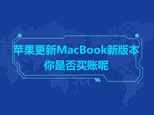 苹果更新MacBook新版本   你是否买账呢